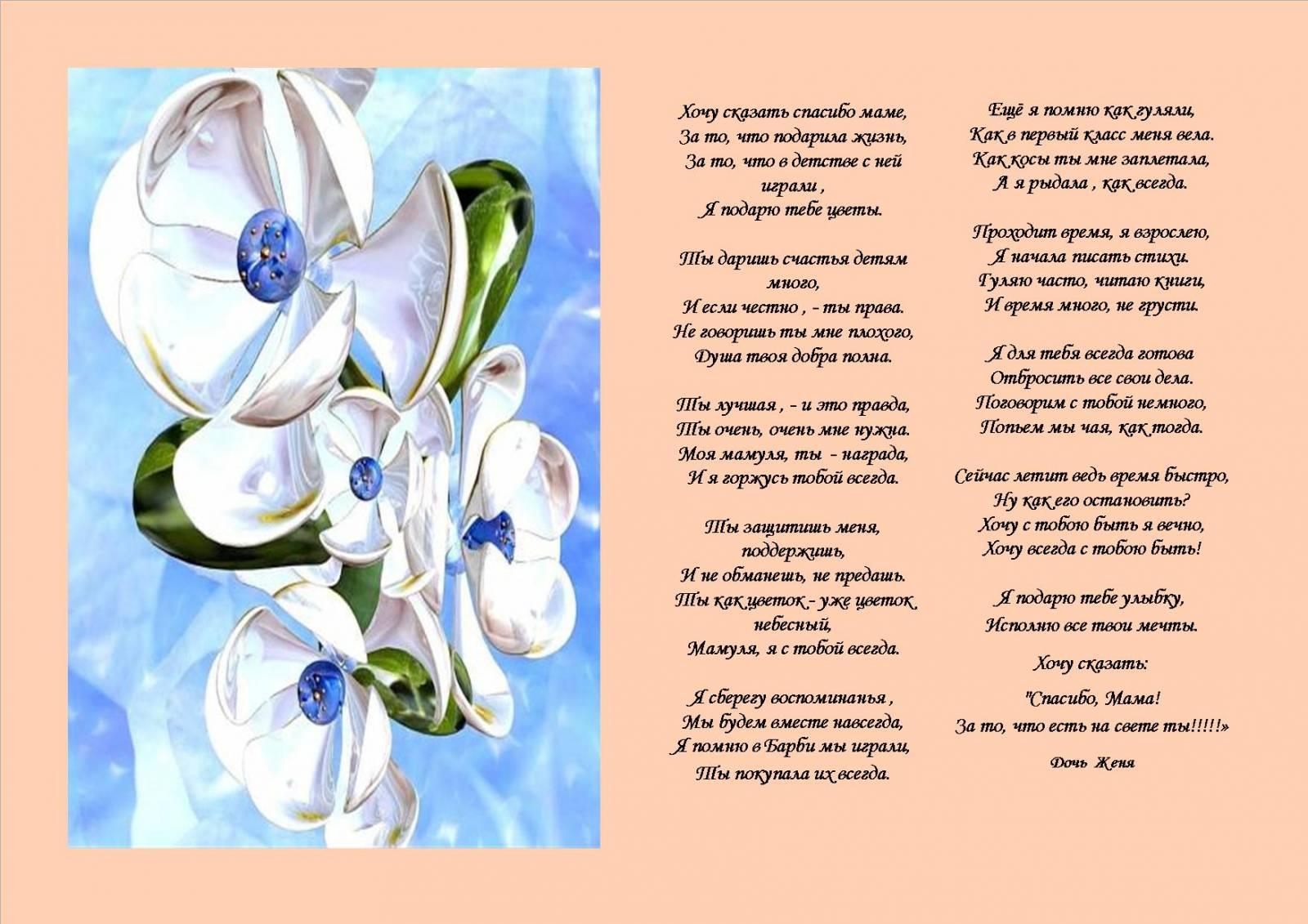 Поздравление с благодарностью для мамы - БезПодарков. ru 66